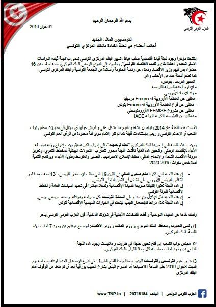بيان الحزب القومي التونسي