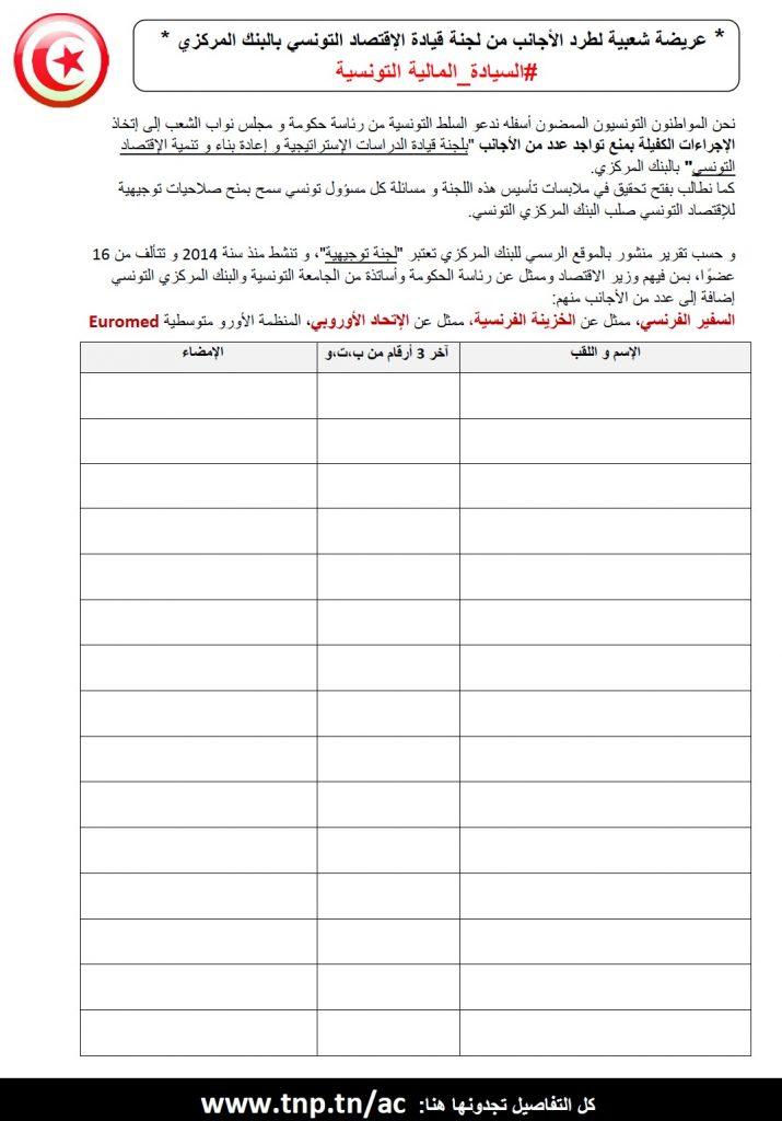 لتحميل نسخة pdf للطبع إضغط هنا
